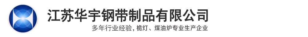 江苏华宇灯具有限公司
